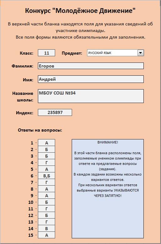 тест английский язык 3 класс конкурс лисенок ответы